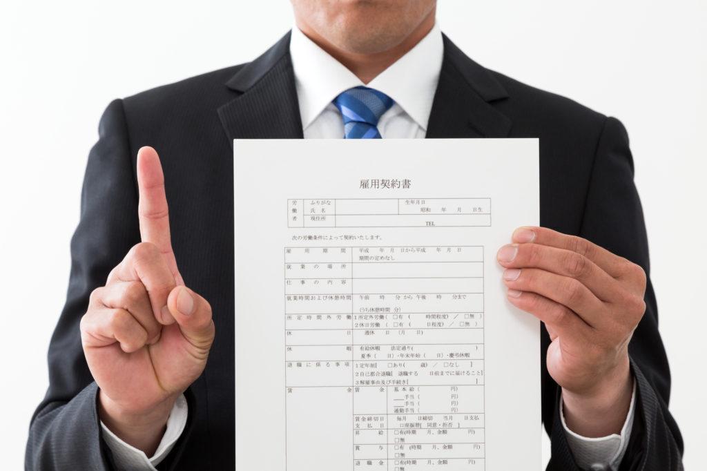1.総合人材-転職の際の注意点