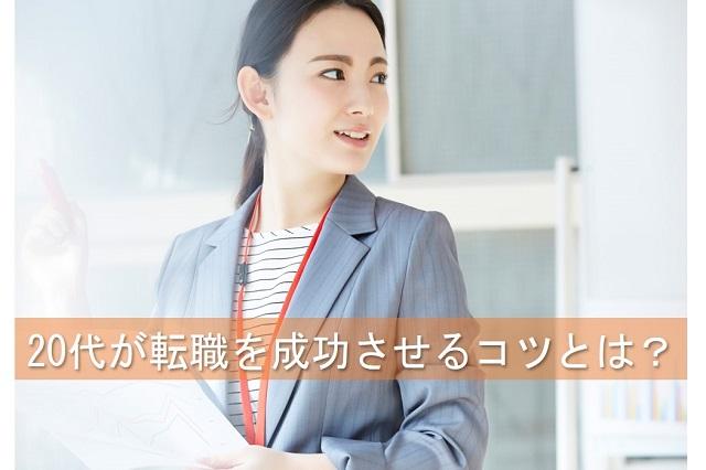 転職しようとしている女性